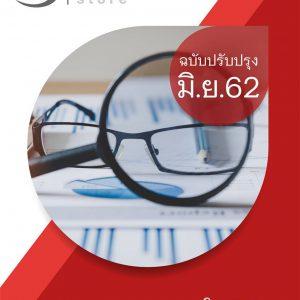 แนวข้อสอบ นักวิชาการตรวจสอบภายใน กรมป้องกันและบรรเทาสาธารณภัย 2562