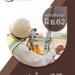 แนวข้อสอบ นายช่างโยธา กรมป้องกันและบรรเทาสาธารณภัย 2562