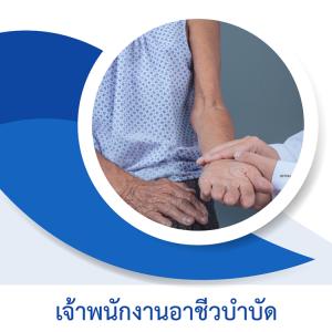 แนวข้อสอบ เจ้าพนักงานอาชีวบำบัด กรมพัฒนาสังคมและสวัสดิการ (อัพเดท 2562)