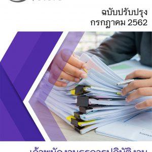 แนวข้อสอบ เจ้าพนักงานธุรการ สำนักงาน กพ 2562 (พร้อมเฉลย)