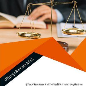 แนวข้อสอบ นิติกร สำนักงานปลัดกระทรวงยุติธรรม 2562 (พร้อมเฉลย)