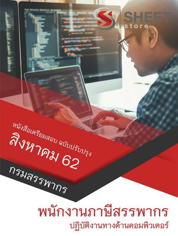 แนวข้อสอบ พนักงานภาษีสรรพากร (ด้านคอมพิวเตอร์) กรมสรรพากร 2562