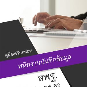 แนวข้อสอบ พนักงานบันทึกข้อมูล (สพฐ) ฉบับปรับปรุง 2562