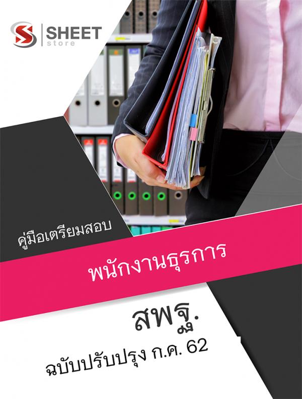 แนวข้อสอบ พนักงานธุรการ (สพฐ) ฉบับปรับปรุง 2562 พร้อมเฉลย