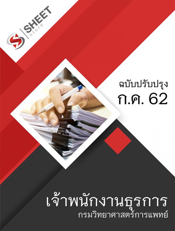 แนวข้อสอบ เจ้าพนักงานธุรการ กรมวิทยาศาสตร์การแพทย์ 2562