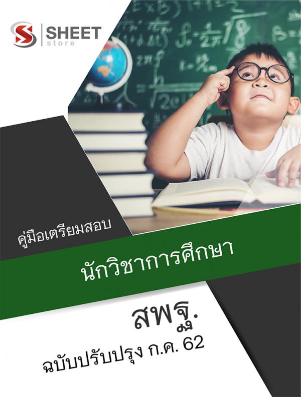 แนวข้อสอบ นักวิชาการศึกษา (สพฐ) ฉบับปรับปรุง 2562