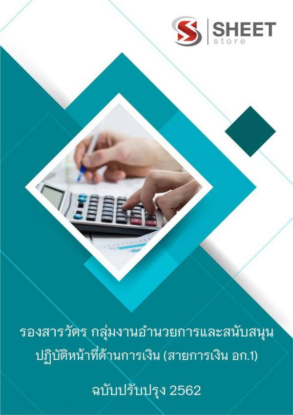 แนวข้อสอบ รองสารวัตร กลุ่มงานอำนวยการและสนับสนุน (สายการเงิน อก.1)