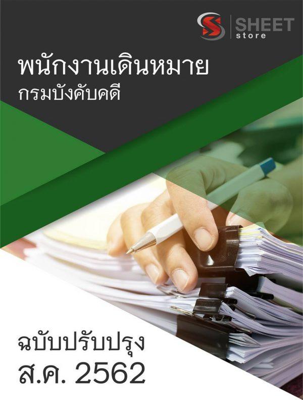 แนวข้อสอบ พนักงานเดินหมาย กรมบังคับคดี อัพเดทล่าสุด 2562