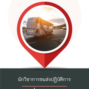 แนวข้อสอบ นักวิชาการขนส่ง กรมท่าอากาศยาน 2562 (อัพเดทล่าสุด)