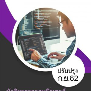 แนวข้อสอบ นักวิชาการคอมพิวเตอร์ สถาบันวิทยาลัยชุมชน 2562