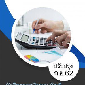 แนวข้อสอบ นักวิชาการเงินและบัญชี สถาบันวิทยาลัยชุมชน 2562