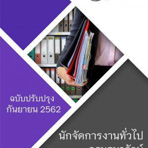 แนวข้อสอบ นักจัดการงานทั่วไป กรมธนารักษ์ 2562 (ฉบับปรับปรุงล่าสุด)