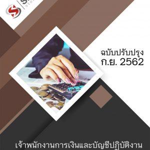 แนวข้อสอบ เจ้าพนักงานการเงินและบัญชี กรมสรรพากร 2562 (ฉบับปรับปรุงล่าสุด)