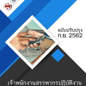 แนวข้อสอบ เจ้าพนักงานสรรพากร กรมสรรพากร 2562 (ฉบับปรับปรุงล่าสุด)