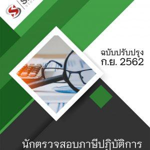 แนวข้อสอบ นักตรวจสอบภาษี กรมสรรพากร 2562 (ฉบับปรับปรุงล่าสุด)