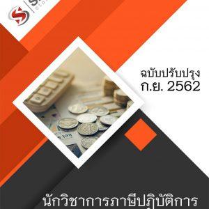 แนวข้อสอบ นักวิชาการภาษี กรมสรรพากร 2562 (ฉบับปรับปรุงล่าสุด)
