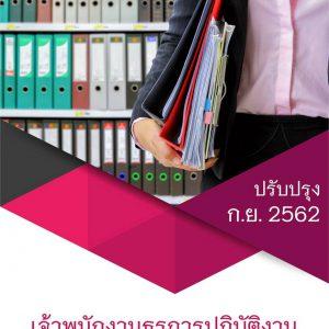 แนวข้อสอบ เจ้าพนักงานธุรการ สำนักงานเลขาธิการวุฒิสภา 2562