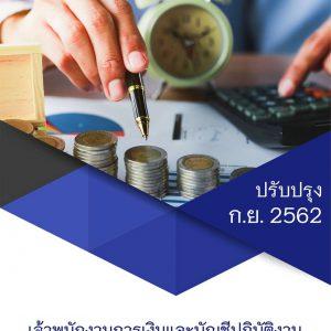 แนวข้อสอบ เจ้าพนักงานการเงินและบัญชี สำนักงานเลขาธิการวุฒิสภา 2562