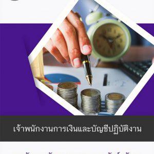 แนวข้อสอบ เจ้าพนักงานการเงินและบัญชี กรมพัฒนาพลังงานทดแทน (พพ.) 2562