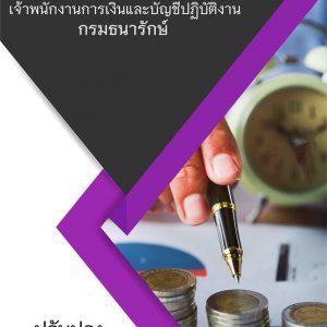 แนวข้อสอบ เจ้าพนักงานการเงินและบัญชี กรมธนารักษ์ 2562