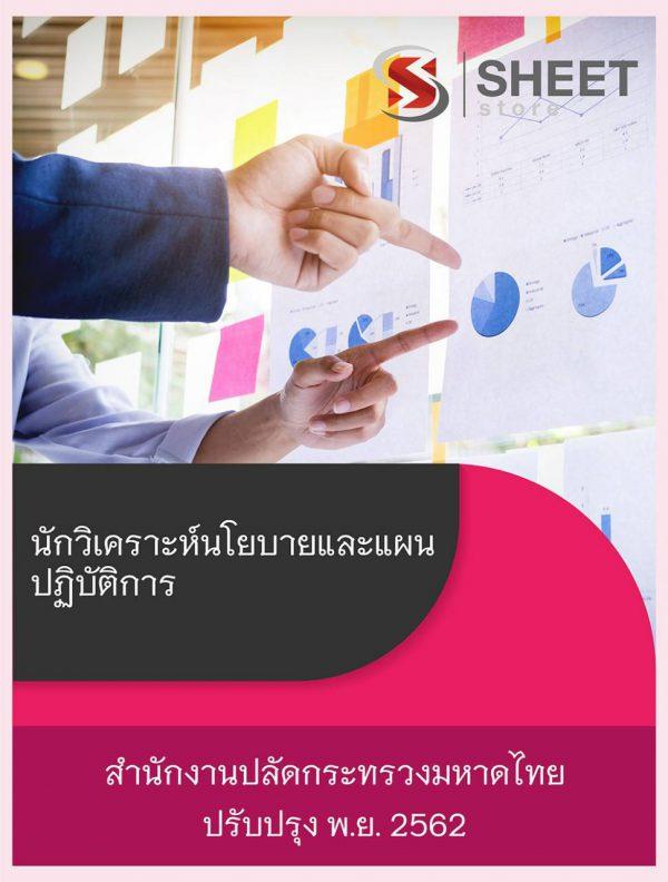 แนวข้อสอบ นักวิเคราะห์นโยบายและแผน สำนักงานปลัดกระทรวงมหาดไทย 2562
