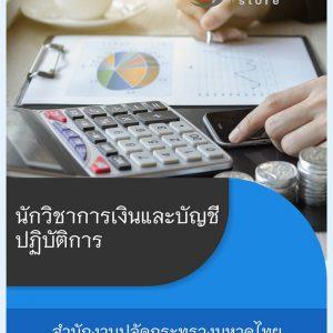 แนวข้อสอบ นักวิชาการเงินและบัญชี สำนักงานปลัดกระทรวงมหาดไทย 2562