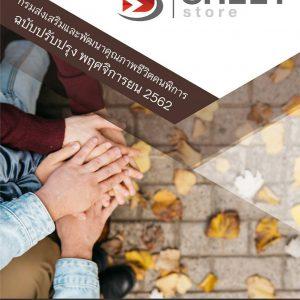 แนวข้อสอบ นักพัฒนาสังคม กรมส่งเสริมและพัฒนาคุณภาพชีวิตคนพิการ 2562