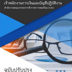 แนวข้อสอบ เจ้าพนักงานการเงินและบัญชีปฏิบัติงาน (ก.พ.) 2562