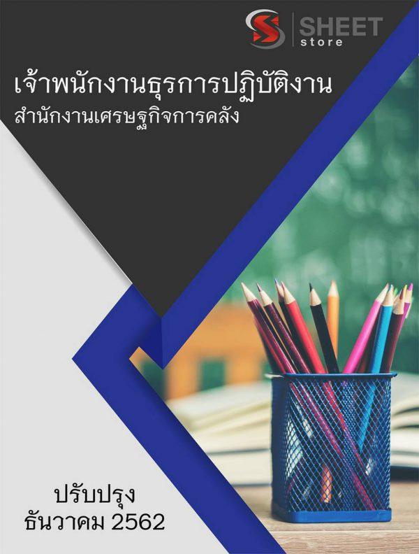 แนวข้อสอบ เจ้าพนักงานธุรการ สำนักงานเศรษฐกิจการคลัง 2562