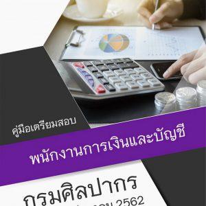 แนวข้อสอบ พนักงานการเงินและบัญชี กรมศิลปากร 2562 (ฉบับปรับปรุงล่าสุด)