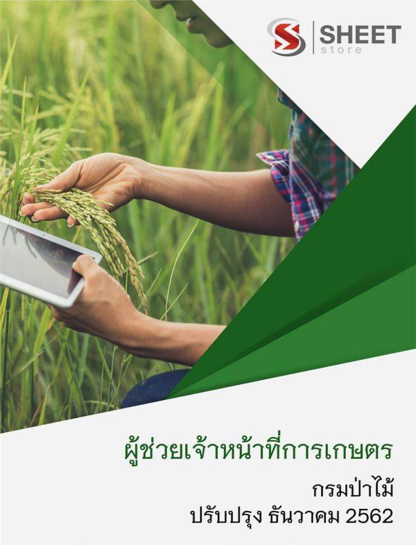 แนวข้อสอบ ผู้ช่วยเจ้าหน้าที่การเกษตร กรมป่าไม้ 2562 (ฉบับปรับปรุงล่าสุด)