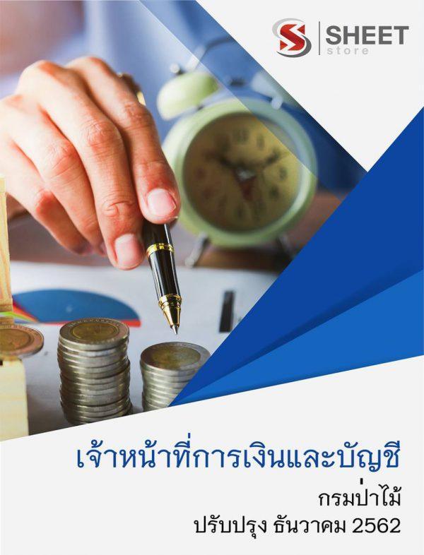 แนวข้อสอบ เจ้าหน้าที่การเงินและบัญชี กรมป่าไม้ 2562 (ฉบับปรับปรุงล่าสุด)