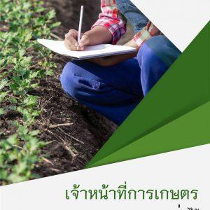 แนวข้อสอบ เจ้าหน้าที่การเกษตร กรมป่าไม้ 2562 (ฉบับปรับปรุงล่าสุด)