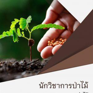 แนวข้อสอบ นักวิชาการป่าไม้ กรมป่าไม้ 2562 (ฉบับปรับปรุงล่าสุด)