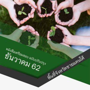 แนวข้อสอบ เจ้าพนักงานพัฒนาชุมชน กรมการพัฒนาชุมชน 2562