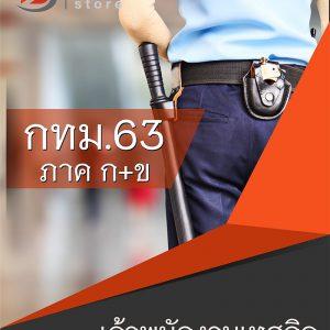 แนวข้อสอบ เจ้าพนักงานเทศกิจ กทม (ข้าราชการกรุงเทพมหานคร) 2563