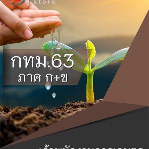 แนวข้อสอบ เจ้าพนักงานการเกษตรปฏิบัติงาน (กทม.) 2563