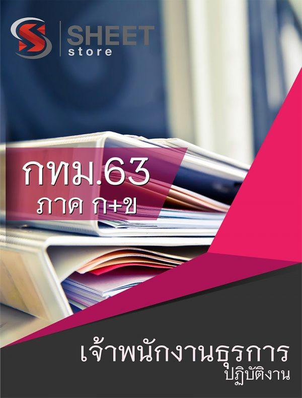 แนวข้อสอบ เจ้าพนักงานธุรการ (กทม) ข้าราชการกรุงเทพมหานคร 2563