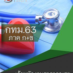แนวข้อสอบ เจ้าพนักงานสาธารณสุข กทม (ข้าราชการกรุงเทพมหานคร) 2563