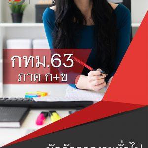 แนวข้อสอบ นักจัดการงานทั่วไป กทม (ข้าราชการกรุงเทพมหานคร) 2563