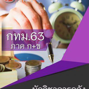 แนวข้อสอบ นักวิชาการคลัง กทม (ข้าราชการกรุงเทพมหานคร) 2563