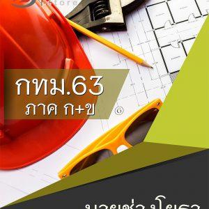 แนวข้อสอบ นายช่างโยธา กทม (ข้าราชการกรุงเทพมหานคร) 2563