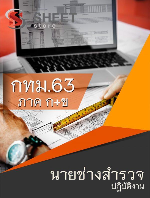 แนวข้อสอบ นายช่างสํารวจ กทม (ข้าราชการกรุงเทพมหานคร) 2563