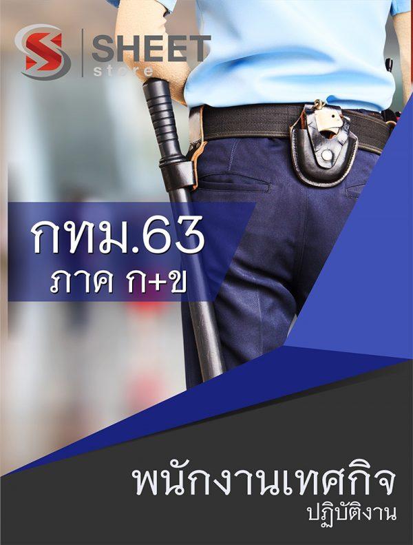 แนวข้อสอบ พนักงานเทศกิจ กทม (ข้าราชการกรุงเทพมหานคร) 2563
