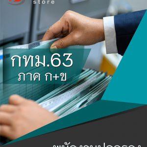 แนวข้อสอบ พนักงานปกครอง กทม (ข้าราชการกรุงเทพมหานคร) 2563