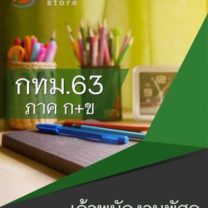 แนวข้อสอบ เจ้าพนักงานพัสดุ (กทม) ข้าราชการกรุงเทพมหานคร 2563