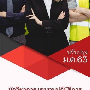 แนวข้อสอบ นักวิชาการแรงงาน กรมการจัดหางาน 2563