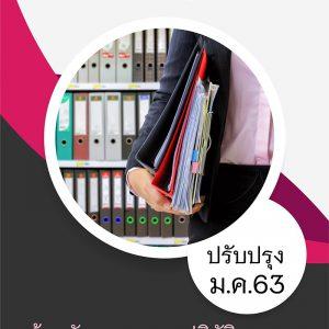 แนวข้อสอบ เจ้าพนักงานธุรการ สำนักงบประมาณ 2563