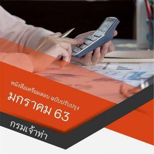 แนวข้อสอบนักวิชาการเงินและบัญชี กรมเจ้าท่า 2563