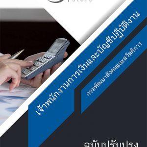 แนวข้อสอบเจ้าพนักงานการเงินและบัญชี กรมพัฒนาสังคมและสวัสดิการ 2563